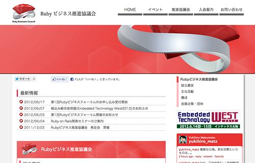 Rubyビジネス推進協議会サイト制作