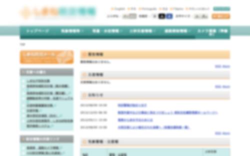 官公庁向け防災CMSシステム開発