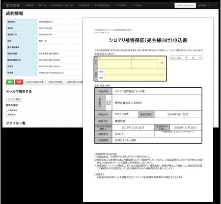組合事務局向け案件管理システム