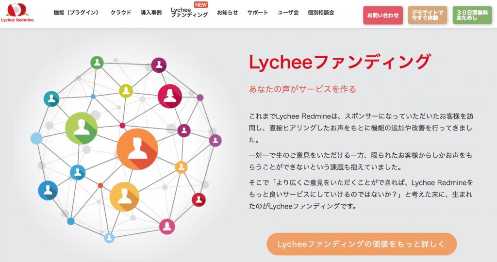 Lycheeファンディング