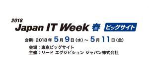 Japan IT weekに出展します