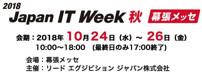 Japan IT Week 2018秋 出展