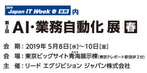 Japan IT Week 2019春 出展