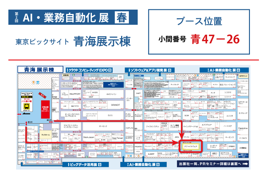 Japan IT week 2019春 ブース位置