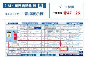 Japan IT week 会場案内図