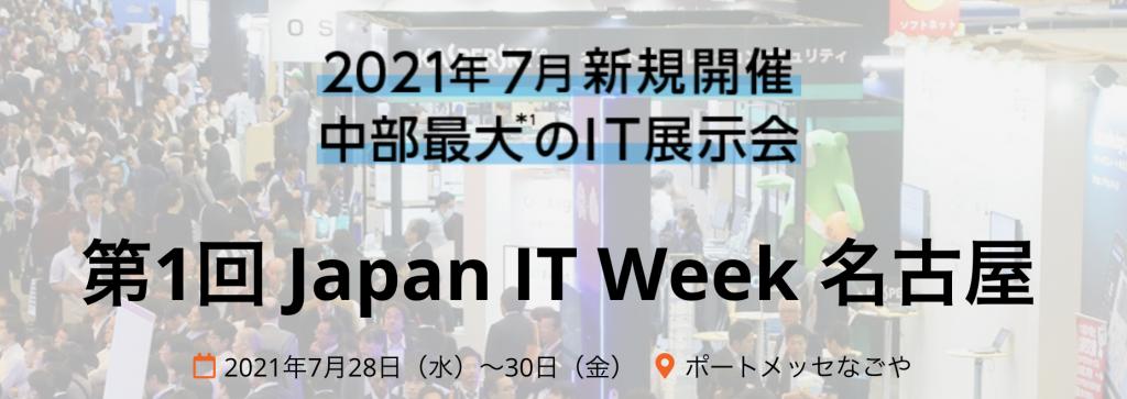 第1回Japan IT Week 名古屋